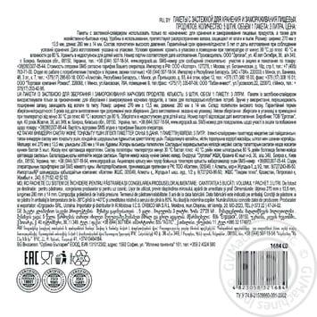 Пакеты Мелочи Жизни для хранения и замораживания с застежкой 3л 5шт - купить, цены на МегаМаркет - фото 2