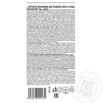 Перчатки кухонные Мелочи жизни для мяса/рыбы виниловые 10шт - купить, цены на Novus - фото 2