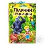 Book Belkar-knyha for children Ukraine