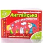 Книга Василий Федиенко Татьяна Жирова Английский для дошкольников