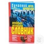 Книга Сучасний англо-український українсько-англійський словник: 57 000БАО