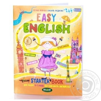 Книга EASY ENGLISH. Посібник для малят 4-7 років Школа