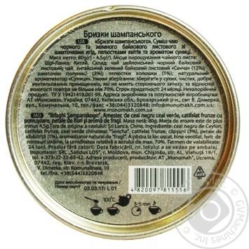 Чай Lovare Брызги Шампанского черный и зеленый листовой с ягодами и фруктами 80г - купить, цены на Novus - фото 2