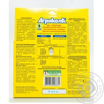 Fertilizer Agrikola 40g - buy, prices for MegaMarket - image 3