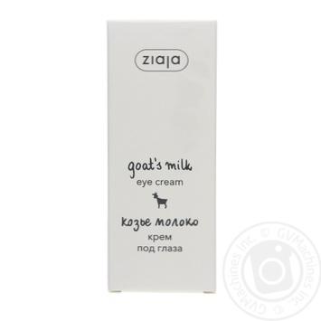 Goat's milk eye cream 15ml - buy, prices for Novus - image 1