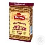 Сыр Ферма Росийский твердый 50% 180г