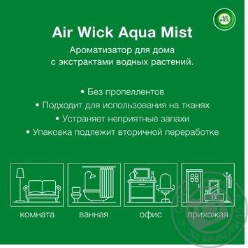 Aроматизатор воздуха Air Wick Aqua Mist Магнолия и Цветущая Вишня 345мл - купить, цены на Ашан - фото 2