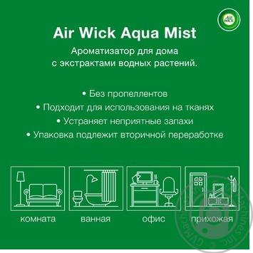 Ароматизатор воздуха Air Wick Aqua Mist Прохлада льна и Свежесть сирени 345мл - купить, цены на Ашан - фото 2