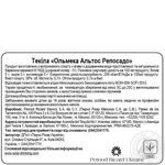 Olmeca Altos Reposado Tequila 700ml - buy, prices for Novus - image 3
