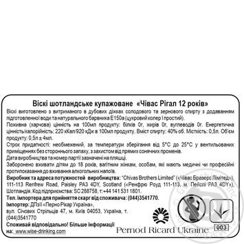 Виски Chivas Regal 12 лет 40%  0,5л в подарочной упаковке - купить, цены на Novus - фото 2