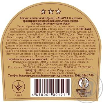 Коньяк Арарат 3 роки 40% 0,7л - купити, ціни на Novus - фото 2