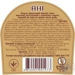 Ararat Ani 6 Yrs Cognac 40% 0.7l - buy, prices for Novus - image 2