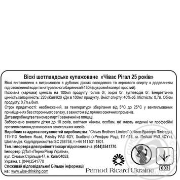 Виски Chivas Regal 25 лет 40% 0,7л  в подарочной упаковке - купить, цены на Novus - фото 2