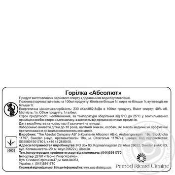 Горілка Absolut 40% 1л - купити, ціни на Novus - фото 2