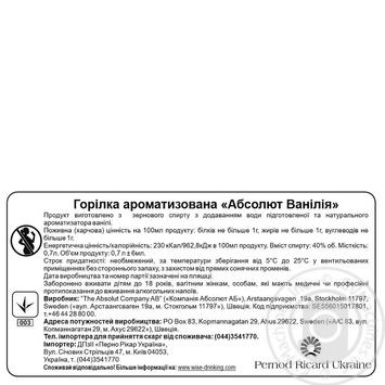 Absolut Vanilia Vodka 700ml - buy, prices for Novus - image 2