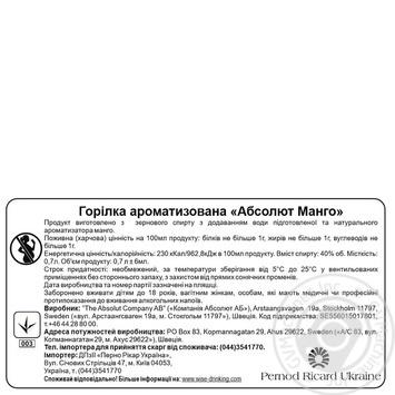 Absolut Mango Vodka 700ml - buy, prices for Novus - image 2