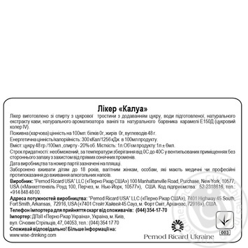 Kahlua Liquor 1l - buy, prices for MegaMarket - image 2