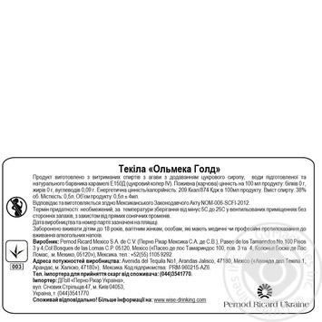 Текила Olmeca Gold 38% 0,5л - купить, цены на Novus - фото 2