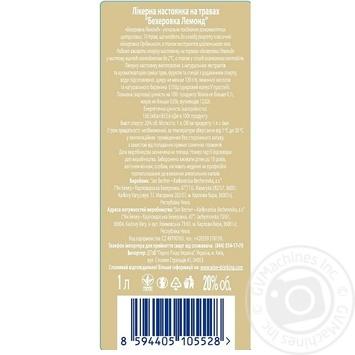 Ликерная настойка на травах Becherovka Lemond 20% 1л - купить, цены на Novus - фото 2