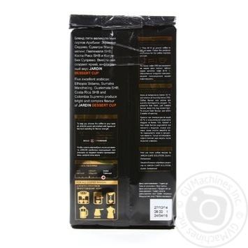 Кава Жардін мелена 250г - купити, ціни на CітіМаркет - фото 3
