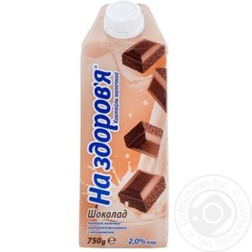 Коктейль молочный На Здоровье Шоколад ультрап2%т/б 750г