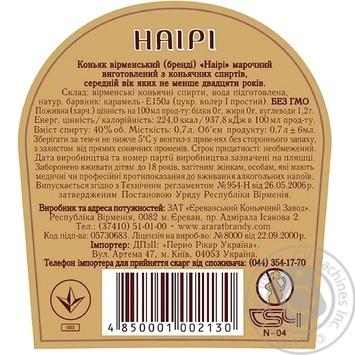 Ararat Nairi 20yrs brandy 40% 0,7l gift box - buy, prices for Novus - image 2