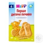 Baby's Biscuit HiPP First baby's cookies for 8+ months babies 150g