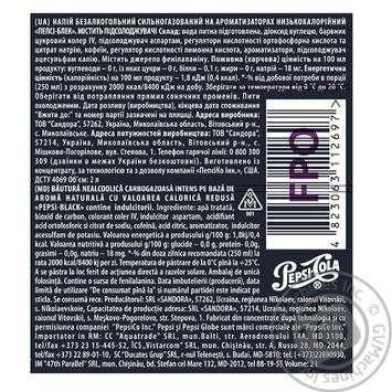 Напиток Pepsi MAX 2л - купить, цены на Фуршет - фото 2