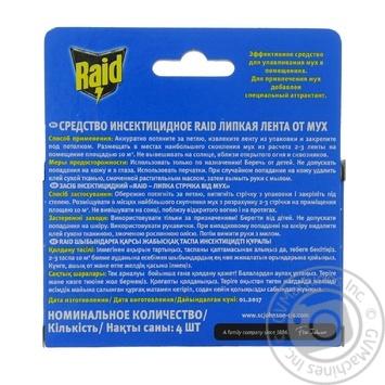 Липкая лента Raid против мух - купить, цены на Novus - фото 5