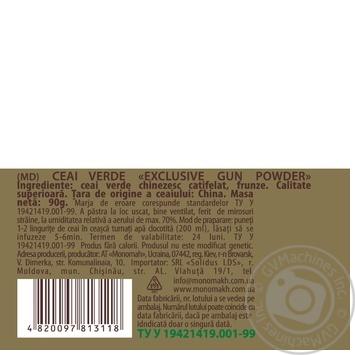 Чай зеленый Мономах Эксклюзив Ган Паудер китайский 90г - купить, цены на Novus - фото 2
