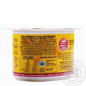 Йогурт Lactel Локо Моко персик, збагачений кальцієм, омега 3 та вітаміном D3 1,5% 115г - купити, ціни на CітіМаркет - фото 3