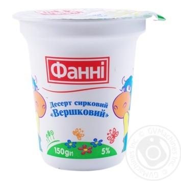 Десерт творожный Фанни Сливочный 5% 150г