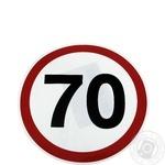 Наклейка знак 70 13см
