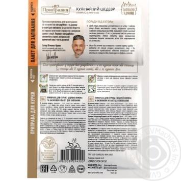 Приправа для курицы с цедрой лимона и базиликом пакет для запекания Приправка 30г - купить, цены на Novus - фото 2