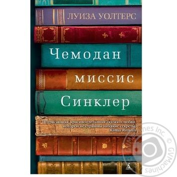 Книга Чемодан Миссис Синклер - купить, цены на Ашан - фото 1