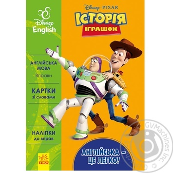 Книга Дисней. Англійська - це легко в асортименті - купить, цены на Novus - фото 1