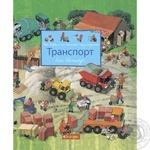 Книга Моя красочная книжка-розглядывалка Транспорт