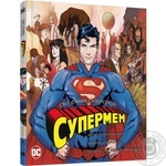 Книга Супермен Мир глазами супергероя