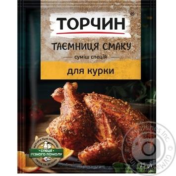 Приправа Торчин Тайна вкуса для курицы 25г
