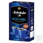 Кофе Ambassador Blue Label молотый 250г