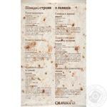 Лаваш Киевхлеб Армянский 3шт, 220г - купить, цены на МегаМаркет - фото 2