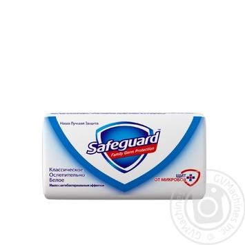 Мыло туалетное Safeguard Классическое Белое 90г - купить, цены на МегаМаркет - фото 1