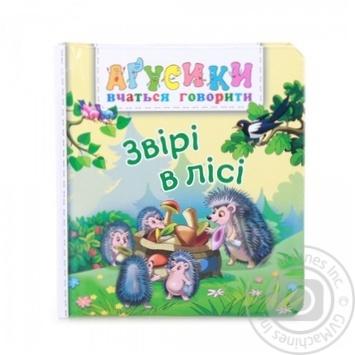 Книга Звірі в лісі - купити, ціни на МегаМаркет - фото 1