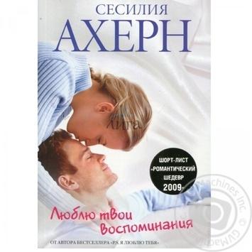 Книга Люблю Твои Воспоминания