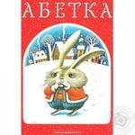 Книга А-ба-ба-га-ла-ма-га Азбука