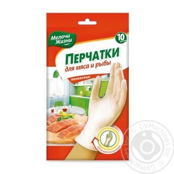 Перчатки кухонные Мелочи жизни для мяса/рыбы виниловые 10шт - купить, цены на Novus - фото 1