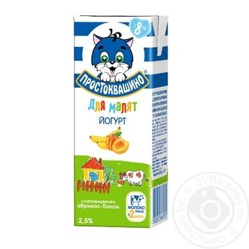 Йогурт Простоквашино для малышей Абрикос-Банан с бифидобактериями 2,5% 207г