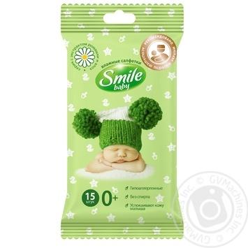 Серветки вологі Smile Baby Алое + екстракт ромашки 15шт - купити, ціни на Novus - фото 1
