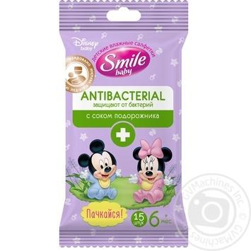 Салфетки влажные Smile Baby Antibacterial 15шт