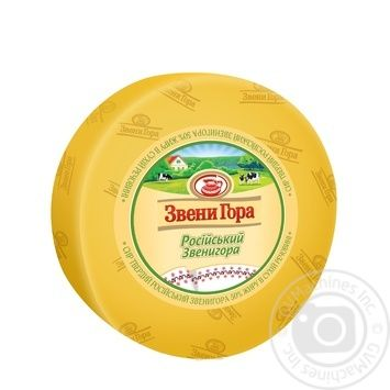 Cheese russian Zveni gora hard 50%